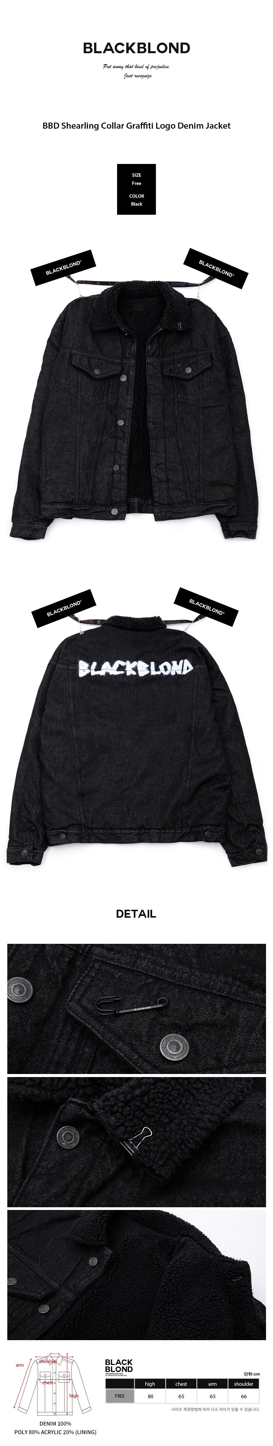 블랙블론드 BLACKBLOND - BBD Shearling Collar Graffiti Logo Denim Jacket (Black)