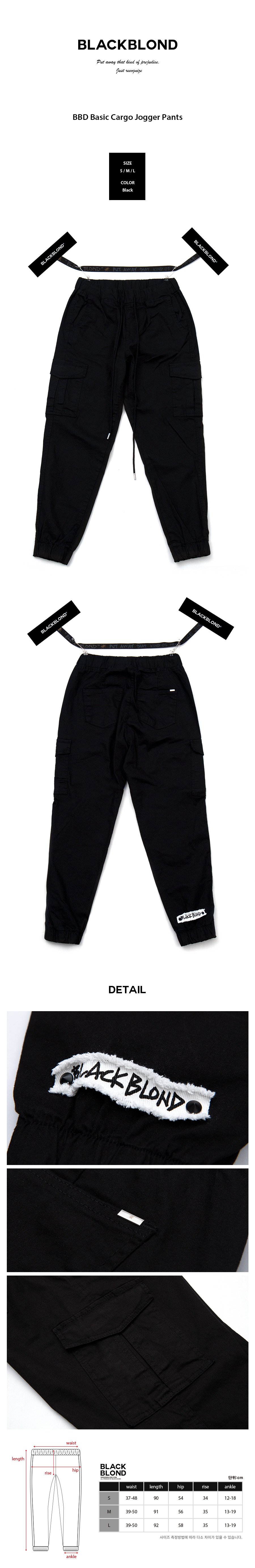 블랙블론드 BLACKBLOND - BBD Basic Cargo Jogger Pants (Black)