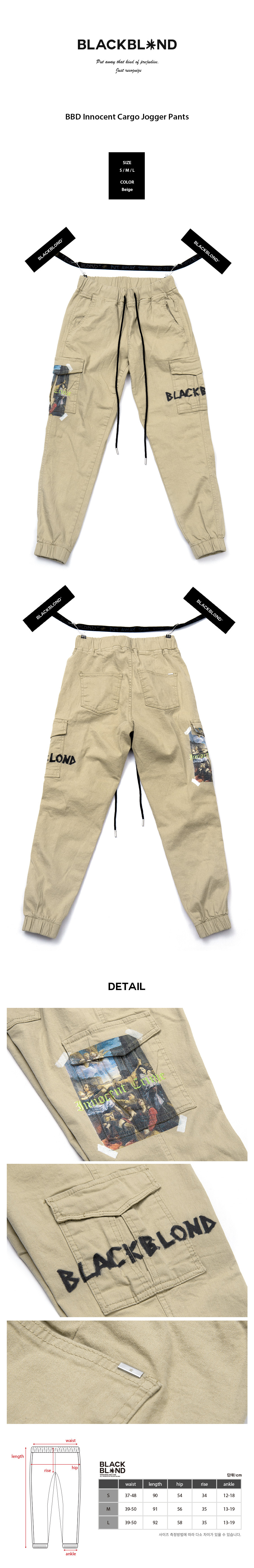 블랙블론드 BLACKBLOND - BBD Innocent Cargo Jogger Pants (Beige)