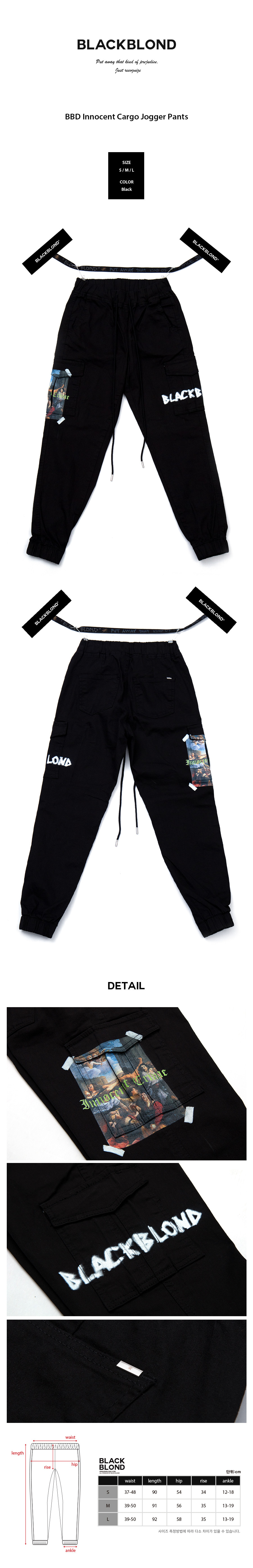 블랙블론드 BLACKBLOND - BBD Innocent Cargo Jogger Pants (Black)