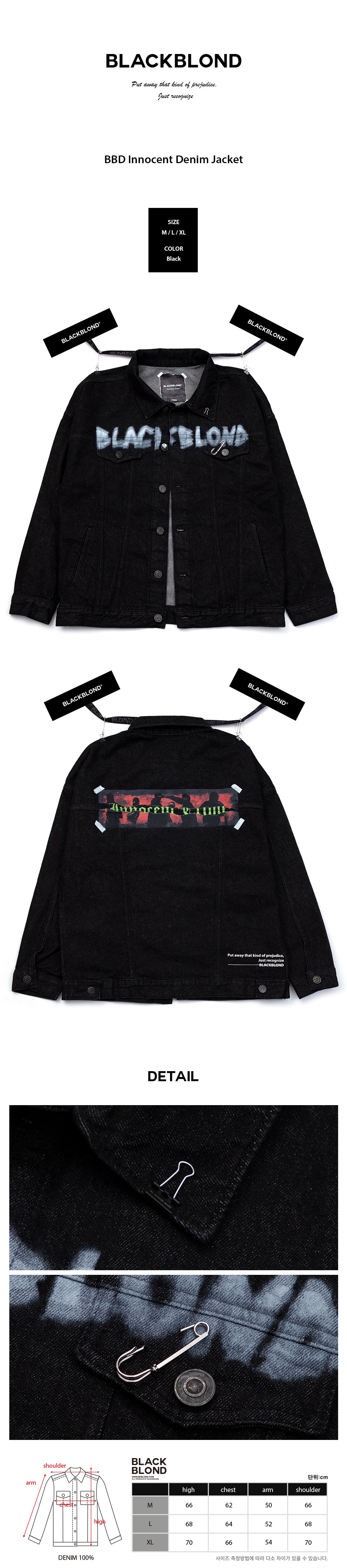 블랙블론드 BLACKBLOND - BBD Innocent Denim Jacket (Black)