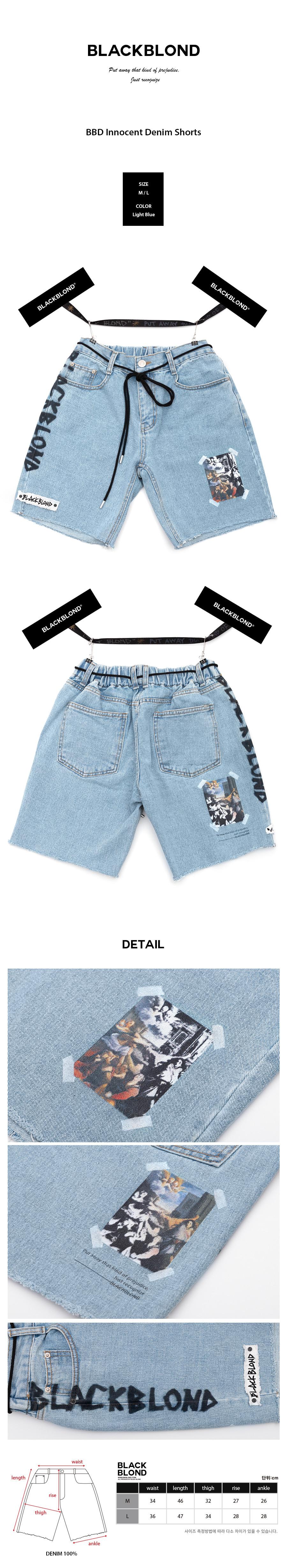 블랙블론드 BLACKBLOND - BBD Innocent Denim Shorts (Light Blue)