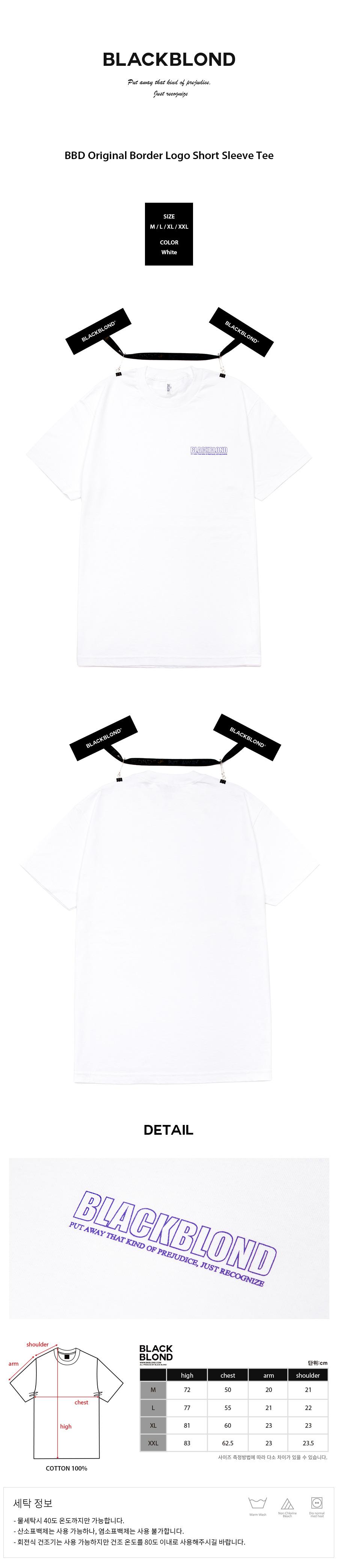 BLACKBLOND - BBD Original Border Logo Short Sleeve Tee (White)