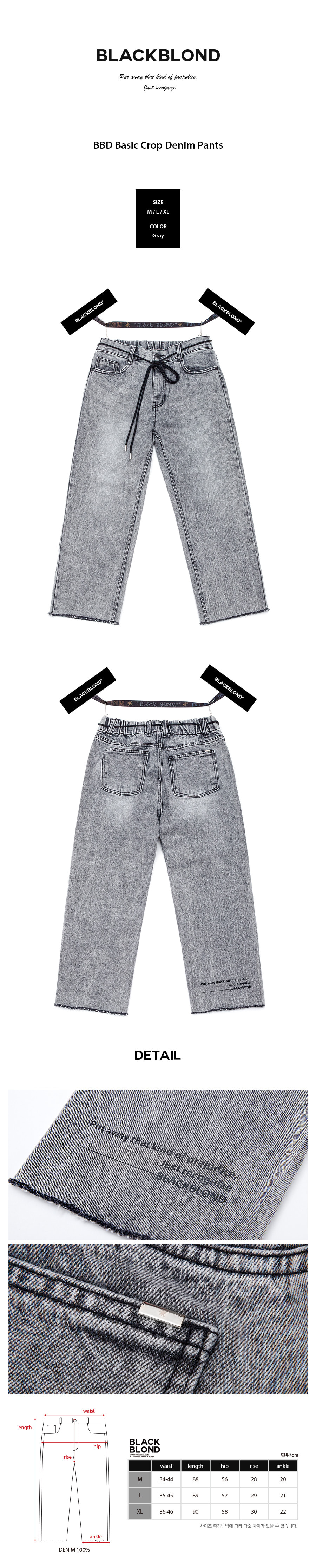 BLACKBLOND - BBD Basic Crop Denim Pants (Gray)